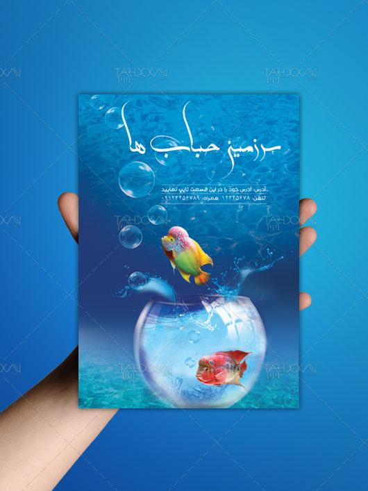 دانلود طرح تراکت آکواریوم و ماهی PSD لایه باز با عکس ماهی فلاور
