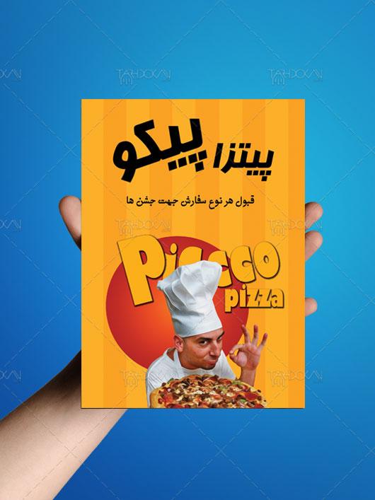 طرح تراکت تبلیغاتی پیتزا فروشی PSD لایه باز سایز A5 با طراحی ساده