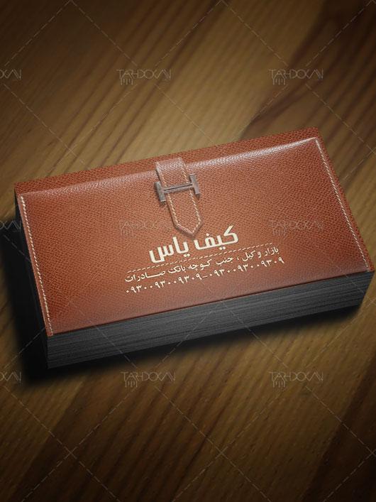 کارت ویزیت کیف فروشی