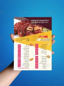 تراکت فست فود طرح PSD لایه باز A5 رنگی با لیست کامل قیمت غذا