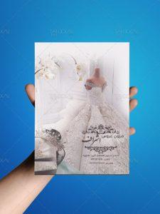طرح تراکت مزون عروس PSD لایه باز سایز A5 با عکس لباس عروس