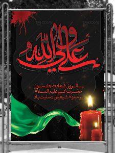 دانلود بنر شهادت امام علی علیه السلام طرح لایه باز با تایپوگرافی 3 بعدی