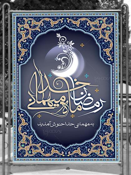 دانلود بنر ماه مبارک رمضان