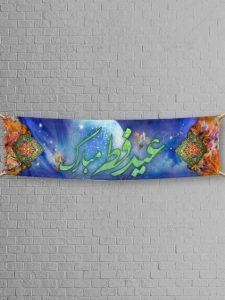 دانلود بنر عید فطر طرح PSD لایه باز با بک گراند ماه و آسمان و تذهیب