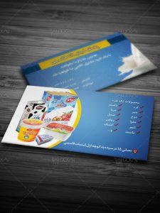 کارت ویزیت پخش لبنیات طرح PSD لایه باز دو رو با بک گراند آبی رنگ