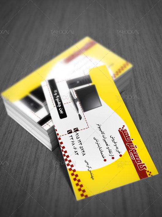 نمونه کارت ویزیت فروشگاه کامپیوتر