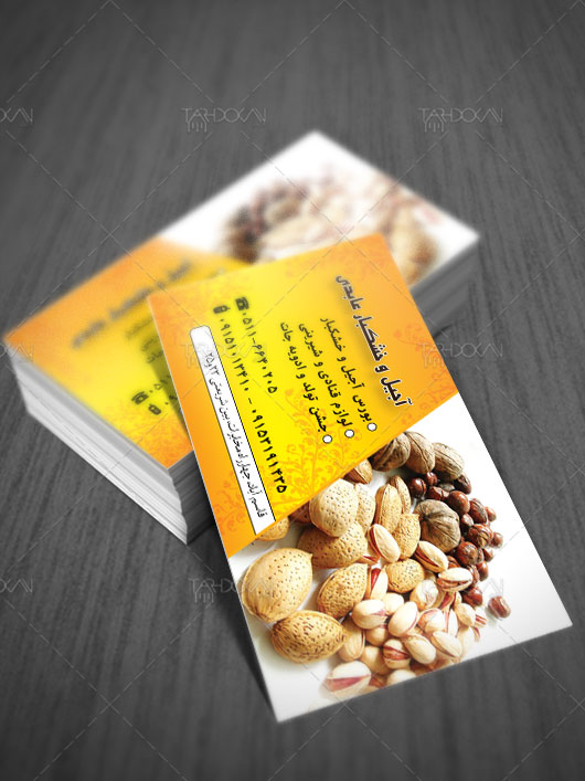 کارت ویزیت آجیل و خشکبار