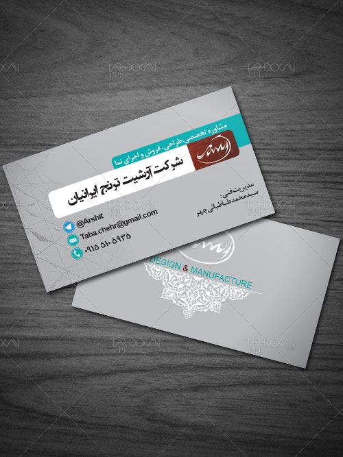 طرح کارت ویزیت تجاری