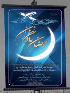 دانلود طرح بنر ماه مبارک رمضان PSD لایه باز با کیفیت بالا و تایپوگرافی زیبا
