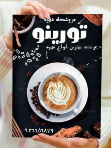 طرح تراکت قهوه فروشی و نسکافه PSD لایه باز A4 با طراحی حرفه ای