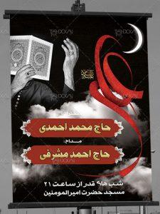 بنر مراسم شب قدر ماه رمضان و شهادت امام علی (ع) طرح PSD لایه باز