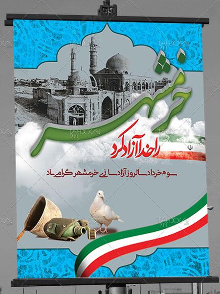دانلود بنر آزادسازی خرمشهر سوم خرداد PSD لایه باز با عکس مسجد جامع