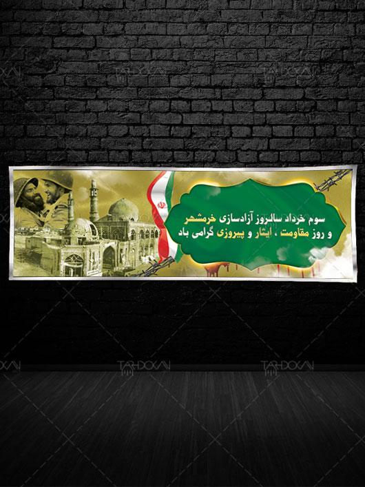 پلاکارد آزادسازی خرمشهر و سالروز فتح سوم خرداد طرح PSD لایه باز