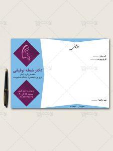 طرح سر نسخه پزشک زنان و زایمان PSD لایه باز سایز A4 با کیفیت