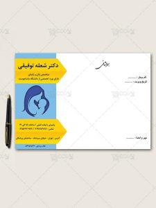 طرح لایه باز سرنسخه دکتر متخصص زنان و زایمان سایز A4 فایل PSD