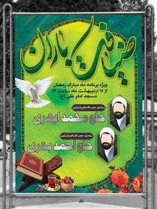 بنر اطلاعیه مراسم ماه رمضان و جشن طرح PSD لایه باز با طراحی زیبا