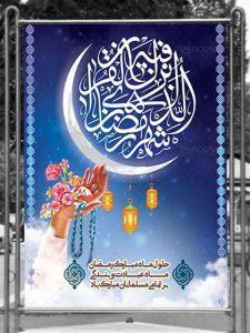 طرح بنر ماه رمضان با خوشنویسی شهر الرمضان PSD لایه باز با کیفیت
