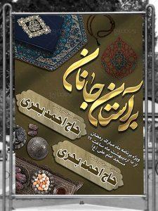 طرح بنر مراسم ماه رمضان و ویژه برنامه ها PSD لایه باز کاملا حرفه ای