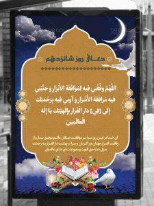 بنر دعای روزهای ماه رمضان طرح PSD لایه باز با طراحی کاملا حرفه ای
