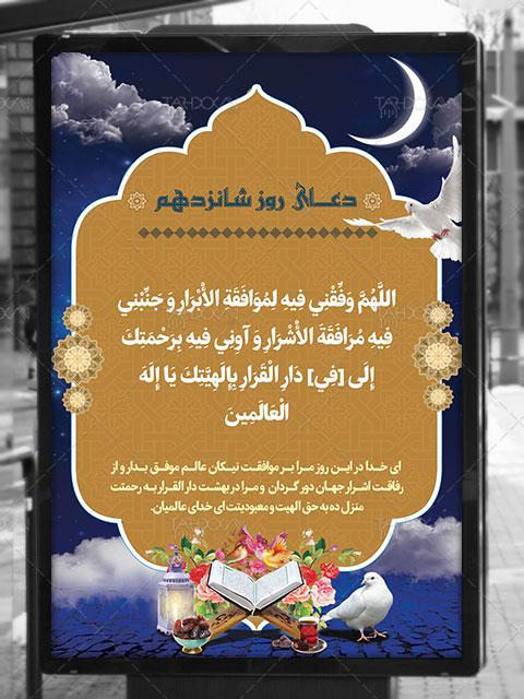 بنر دعای روزهای ماه رمضان
