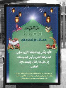 بنر لایه باز دعای روزهای ماه رمضان طرح با کیفیت بالا با طراحی زیبا