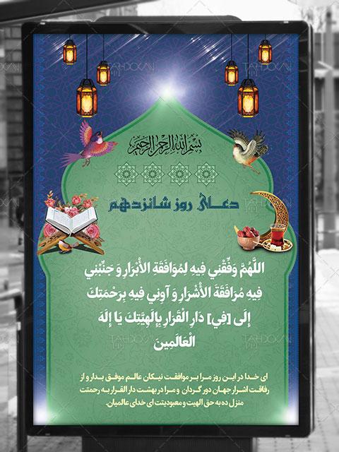 بنر لایه باز دعای روزهای ماه رمضان