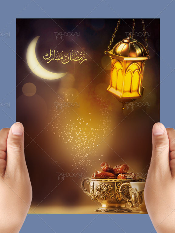 تراکت خام ماه مبارک رمضان رنگی PSD  لایه باز سایز A4 با طراحی زیبا