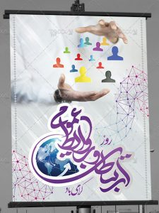 بنر روز روابط عمومی و ارتباطات طرح حرفه ای PSD لایه باز با کیفیت