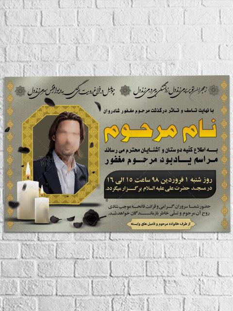 طرح آگهی ترحیم A3 برای پدر و جوان PSD لایه باز با طراحی حرفه ای