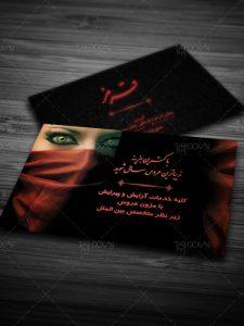 کارت ویزیت آرایشگاه زنانه طرح PSD لایه باز دو رو قرمز و مشکی