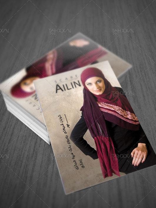 دانلود کارت ویزیت شال و روسری طرح PSD لایه باز با عکس استوک