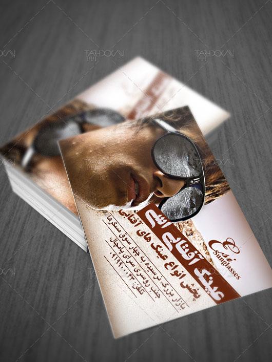 کارت ویزیت فروشگاه عینک آفتابی طرح PSD لایه باز یک رو تم قهوه ای