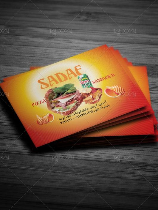 دانلود کارت ویزیت فست فود و ساندویچ طرح لایه باز با تم نارنجی