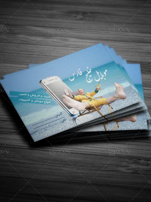 طرح کارت ویزیت موبایل فروشی PSD لایه باز با طراحی خلاقانه
