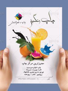 تراکت چاپ و تبلیغات و گرافیک طرح PSD لایه باز سایز A4 با عکس رنگ و میوه