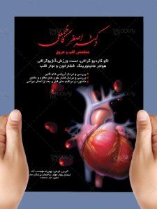 تراکت پزشک متخصص قلب و عروق طرح PSD لایه باز با طراحی زیبا