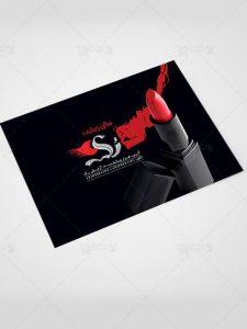 تراکت لوازم آرایشی و بهداشتی و آرایشگاه زنانه طرح لایه باز سایز A5