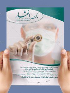 تراکت تبلیغاتی پزشک و کلینیک و بیمارستان طرح PSD لایه باز A4 رنگی
