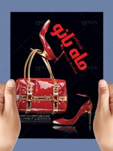 تراکت تبلیغاتی فروشگاه کیف و کفش زنانه طرح PSD لایه باز ابعاد A4