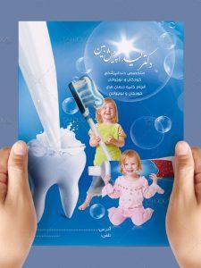 تراکت کلینیک دندانپزشکی کودکان طرح PSD لایه باز ابعاد A4 رنگی
