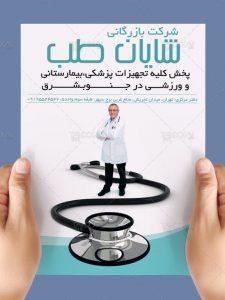 تراکت تبلیغاتی تجهیزات پزشکی و بیمارستانی و ورزشی طرح PSD لایه باز