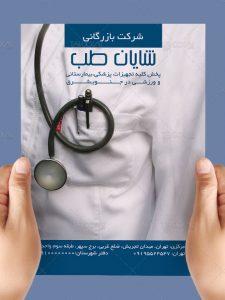 تراکت فروشگاه تجهیزات پزشکی طرح PSD لایه باز با عکس لباس فرم پزشک