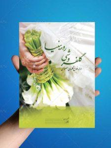تراکت تبلیغاتی گلفروشی و گلسرا طرح PSD لایه باز با عکس گل عروسی