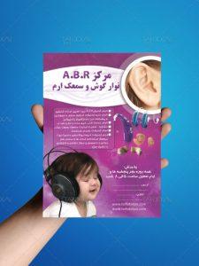 طرح تراکت کلینیک شنوایی و سمعک رنگی لایه باز A5 با طراحی حرفه ای