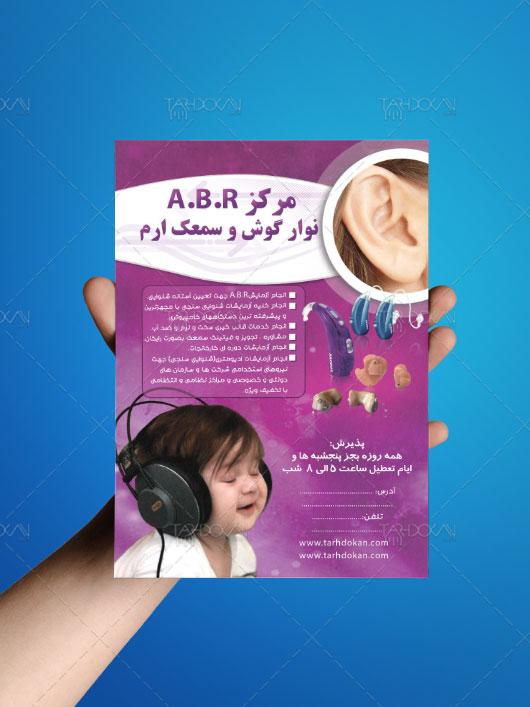 طرح تراکت کلینیک شنوایی