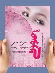 دانلود تراکت سالن زیبایی و آرایشگاه زنانه طرح PSD لایه باز A4 رنگی