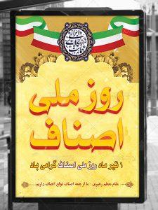 بنر لایه باز روز اصناف فایل PSD با کیفیت و نوشته حمایت از کالای ایرانی