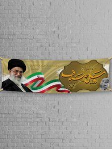 طرح پلاکارد روز اصناف لایه باز با عکس مقام مظعم رهبری و پرچم