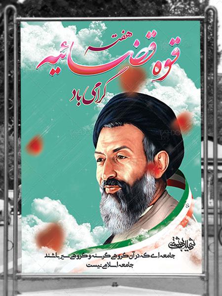 بنر هفته قوه قضائیه و شهادت دکتر بهشتی طرح لایه باز با کیفیت بالا