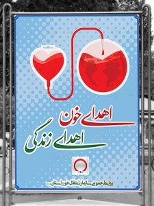 بنر روز اهدای خون طرح PSD لایه باز با عکس قلب، خون و کره زمین